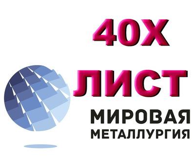 Продам лист 40Х,  сталь 40Х,  лист стальной 40ХА,  отрезать лист ст.40Х - main