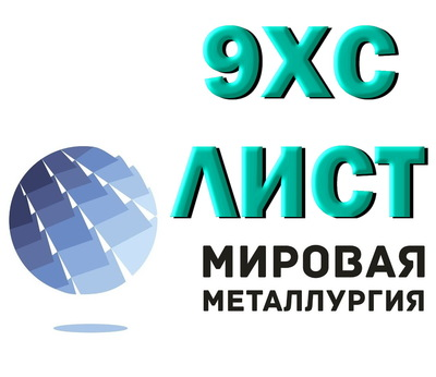 Полоса сталь 9ХС,  лист стальной 9хс инструментальный ГОСТ 5950-2000 - main